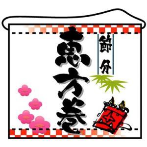 恵方巻 店内タペストリー No.4335...