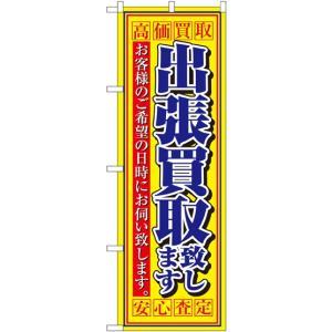 のぼり旗 リサイクルショップ 10,800円以上で送料無料 商品名:高価買取 出張買取致します 安心...