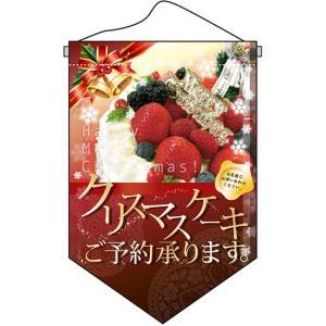 クリスマスケーキ ミニ タペストリー No.5885...