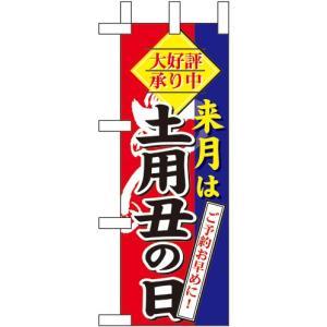 のぼり旗 来月は 土用丑の日 ミニNo.60270