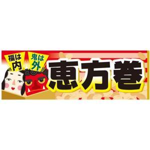 福は内 鬼は外 恵方巻 パネル No.60561...