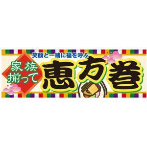 家族揃って恵方巻 パネル No.60575...