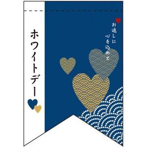ホワイトデー(4)和(リボン) ミニタペストリー両面 No....