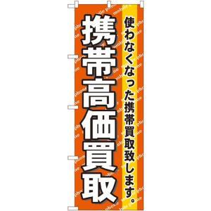 のぼり旗 リサイクルショップ 10,800円以上で送料無料 商品名:携帯高価買取 No.7513 品...