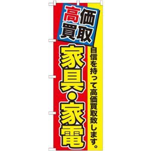 のぼり旗 リサイクルショップ 10,800円以上で送料無料 商品名:高価買取 家具・家電 GNB-1...