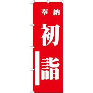 のぼり 神社 初詣 赤 のぼり旗