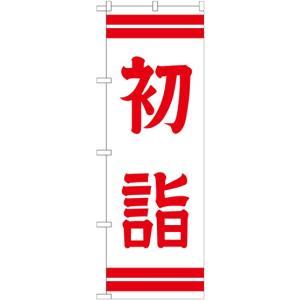 のぼり 神社 初詣 のぼり旗