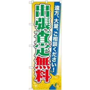 のぼり旗 リサイクルショップ 10,800円以上で送料無料 商品名:出張査定無料 GNB-1969 ...