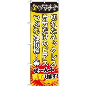 のぼり旗 リサイクルショップ 10,800円以上で送料無料 商品名:ぜ?んぶ買取ります! GNB-1...