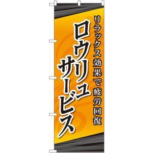 のぼり旗 マッサージ エステ 10,800円以上で送料無料 商品名:ロウリュサービス GNB-218...