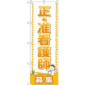 のぼり旗 正・准看護師 募集 GNB-2519 介護|eventhouse
