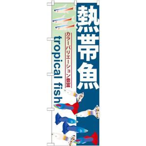 のぼり旗 ペットショップ 10,800円以上で送料無料 商品名:熱帯魚 GNB-568 品番:GNB...
