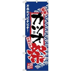 廃盤のぼり再販 10,800円以上で送料無料 商品名:H-2393 カツオ祭 品番:H-2393 サ...