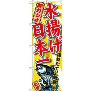 のぼり旗 寿司 和食 10,800円以上で送料無料 商品名:鮮カツオ 水揚げ日本一 SNB-2330...