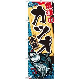 のぼり旗 寿司 和食 10,800円以上で送料無料 商品名:焼津のカツオ SNB-2336 品番:S...