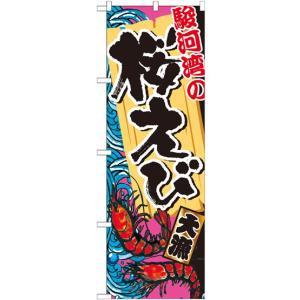のぼり旗 駿河湾の桜えび SNB-2345 寿司・和食...