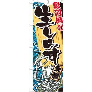 のぼり旗 駿河湾の生しらす SNB-2346 寿司・和食...