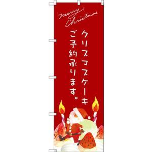 のぼり旗 クリスマスケーキ赤サンタイラスト SNB-2765...
