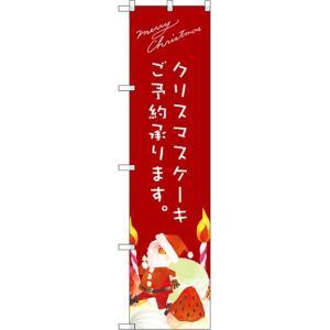 のぼり旗 クリスマスケーキ赤サンタイラスト スマートのぼり ...