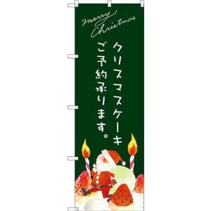 のぼり旗 クリスマスケーキ緑サンタイラスト SNB-2767...