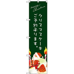 のぼり旗 クリスマスケーキ緑サンタイラスト スマートのぼり ...