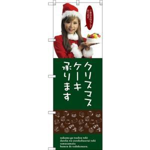 のぼり旗 クリスマスケーキ SNB-2831 洋菓子...