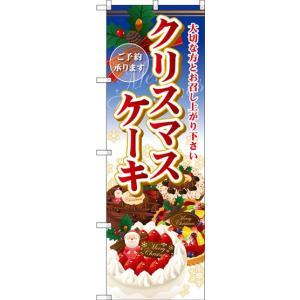 のぼり旗 クリスマスケーキ SNB-2885 案内のぼり:量...