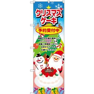 のぼり旗 クリスマスケーキ サンタ SNB-2886 案内の...