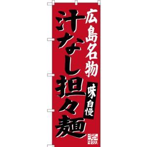 つけ麺 のぼり 広島名物 汁なし担々麺 のぼり旗
