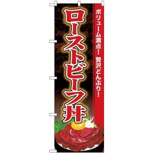 のぼり旗 ローストビーフ丼SNB-4454 寿司・和食...