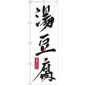 のぼり 鍋  湯豆腐  のぼり旗