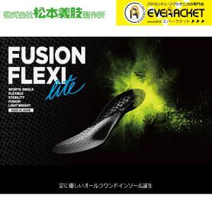 【ポスト投函送料無料!】松本義肢製作所  FUSION-FLEXI LITE フュージョンフレキシラ...