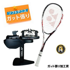 【張り加工賃】 ガット張り宅配サービス ソフトテニス ガット張り代 ガット張り加工賃 加工賃 《S張り・V張り対応可能》|ever-racket