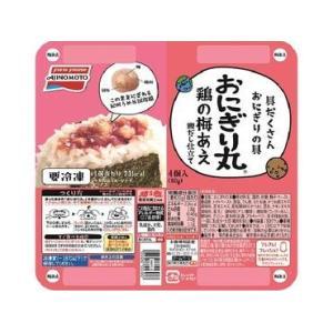 【送料無料】味の素「おにぎり丸」鶏の梅あえ80g×8袋(1ケース) 【冷凍】