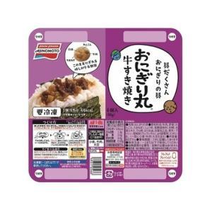 【送料無料】味の素「おにぎり丸」牛すき焼き80g×8袋(1ケース) 【冷凍】
