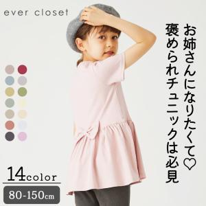 キッズ ベビー トップス ワンピ チュニック 半袖 半そで 女の子 女児 かわいい 子供服 無地|evercloset