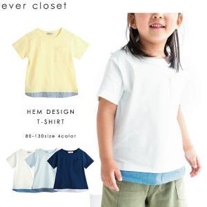 \SALE/子供服 Tシャツ キッズ 男の子 女の子 フェイクレイヤード  ポケット付 ベーシック クルーネック 半袖Tシャツ 無地 綿100% 夏 evercloset