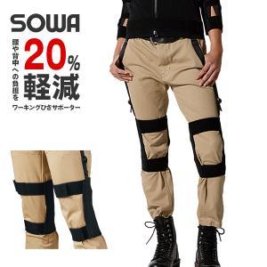 ワーキングひざサポーター 歩行アシスト 歩行力向上 歩幅アップ 補助 膝 ヒザ バネの力 サポートウェア 桑和 Atelier-k アトリエケー 81011 AG-011|everest-work