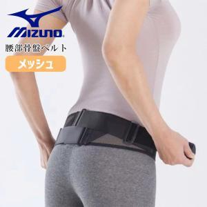 腰部骨盤ベルト メッシュタイプ サポーター 作業服 作業着 作業補助 腰痛 通気性 MIZUNO ミズノ C3JKB50105|everest-work