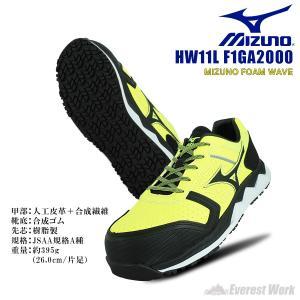 プロスニーカー 安全靴 送料無料 ローカット 紐タイプ 通気性 耐久性 抗菌防臭 反射材 衝撃吸収 耐油耐滑 オールマイティー HW11L Mizuno ミズノ F1GA2000|everest-work