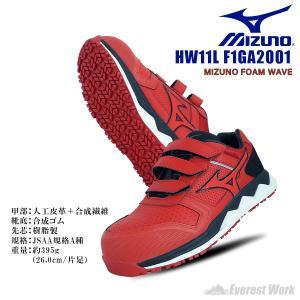 プロスニーカー 安全靴 送料無料 ローカット マジック 通気性 耐久性 抗菌防臭 反射材 衝撃吸収 耐油耐滑 オールマイティー HW22L Mizuno ミズノ F1GA2001|everest-work