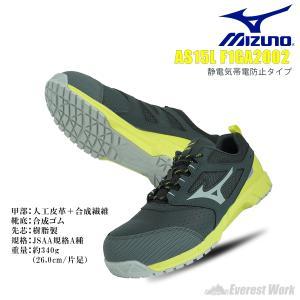 プロスニーカー 安全靴 送料無料 ローカット 静電気帯電防止 反射材 耐油耐滑 オールマイティー AS15L Mizuno ミズノ F1GA2002|everest-work
