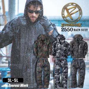 レインスーツ レインウエア レインコート かっぱ 合羽 人気 おしゃれ 高防水性能 迷彩 防水 防災 耐久性 『3L-5L』 EVENRIVER イーブンリバー 2550|everest-work