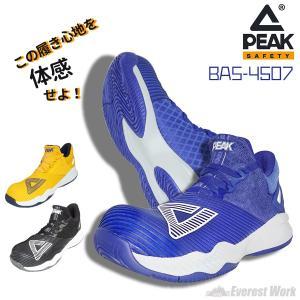 安全靴 送料無料 作業靴 NBA選手 ミドルカット 樹脂ワイド先芯 軽量 クッション性 足腰負担軽減 抗菌防臭 反射材 耐油ゴム 防滑 JSAA認定 PEAK ピーク BAS-4507 everest-work