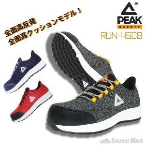 安全靴 送料無料 作業靴 ローカット 樹脂ワイド先芯 軽量 高反発 高クッション 反射材 耐油ゴム 防滑 JSAA認定 PEAK ピーク RUN-4508 everest-work