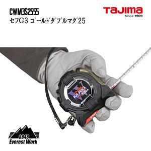 セフG3ゴールドダブルマグ爪-25 7.5m タジマ TJMデザイン コンベックス スケール CWM3S2575|everest-work