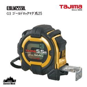 タジマ G3ゴールドロックマグ爪-25 G3GLM2555BL コンベックス スケール TJMデザイン|everest-work