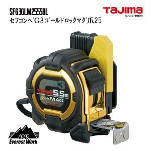 セフコンベG3ゴールドロックマグ爪-25 タジマ TJMデザイン コンベックス スケール SFG3GLM2555BL|everest-work
