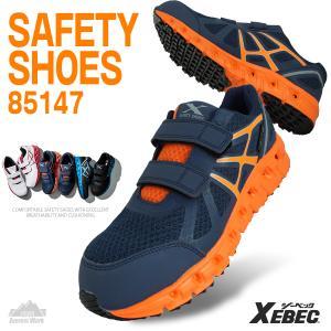 安全靴 作業靴 マジックテープ ジーベック XEBEC レディース メンズ 防災 3E 鋼製先芯 通気性 衝撃吸収 耐滑 抗菌 防臭 JSAA A種認定 85147|everest-work
