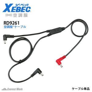 空調服ケーブル 単体 ファンケーブル 配線 熱中症対策 涼しい XEBEC ジーベック RD9261【メール便対応】|everest-work